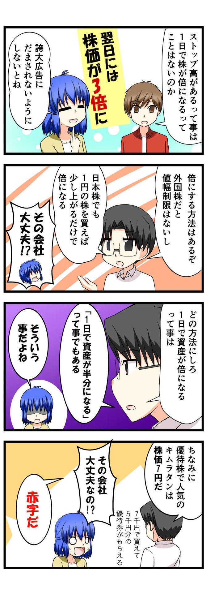 萌える株セミナー30.jpg
