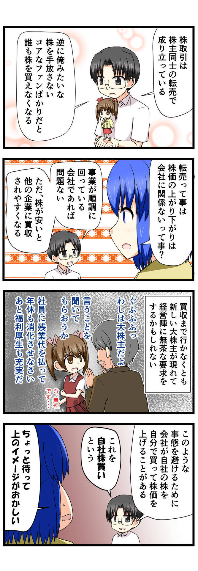 萌える株セミナー31.jpg
