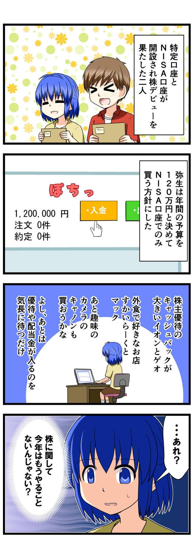 萌える株セミナー35.jpg