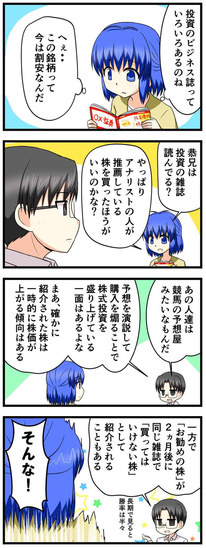 萌える株セミナー39.jpg