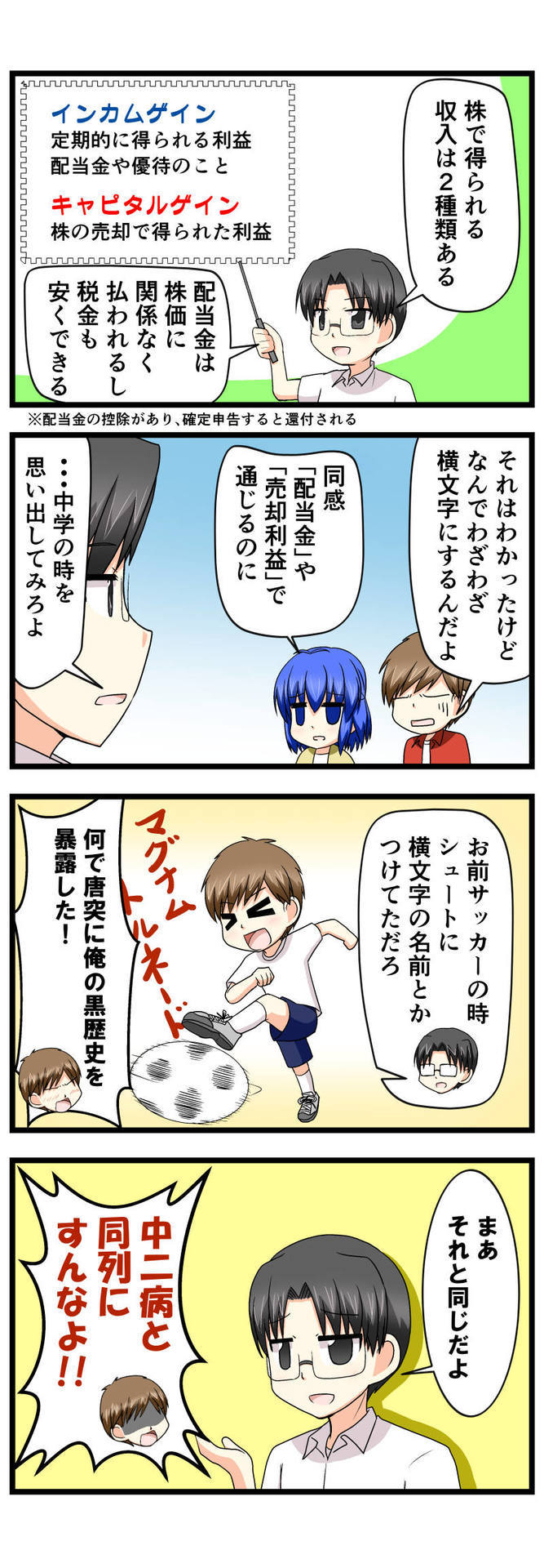 萌える株セミナー43.jpg