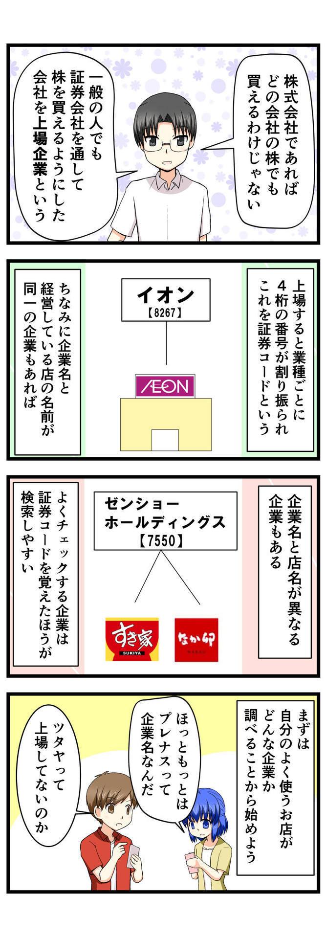 萌える株セミナー44.jpg