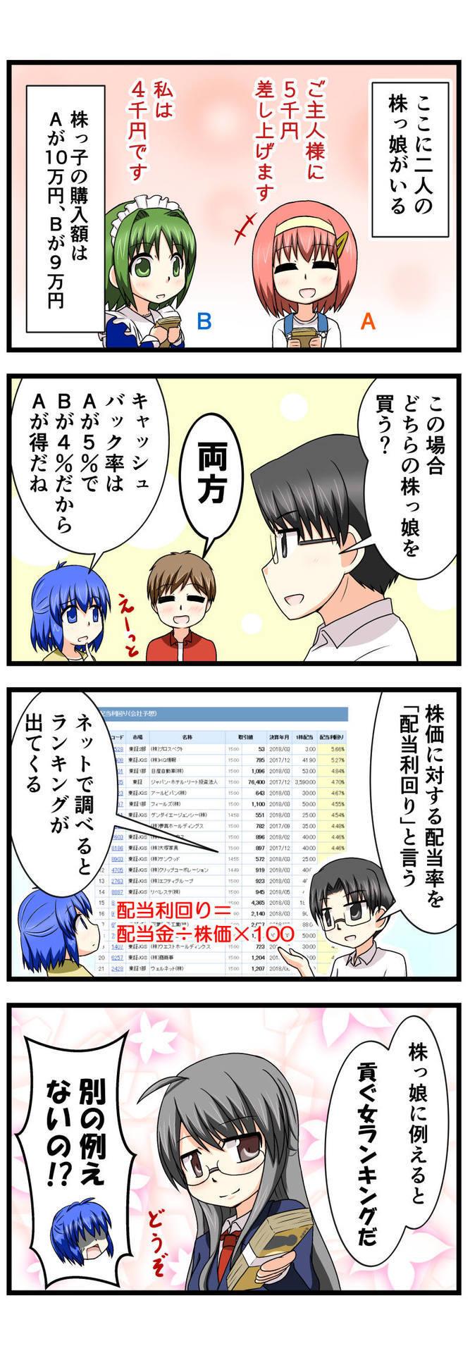 萌える株セミナー47.jpg
