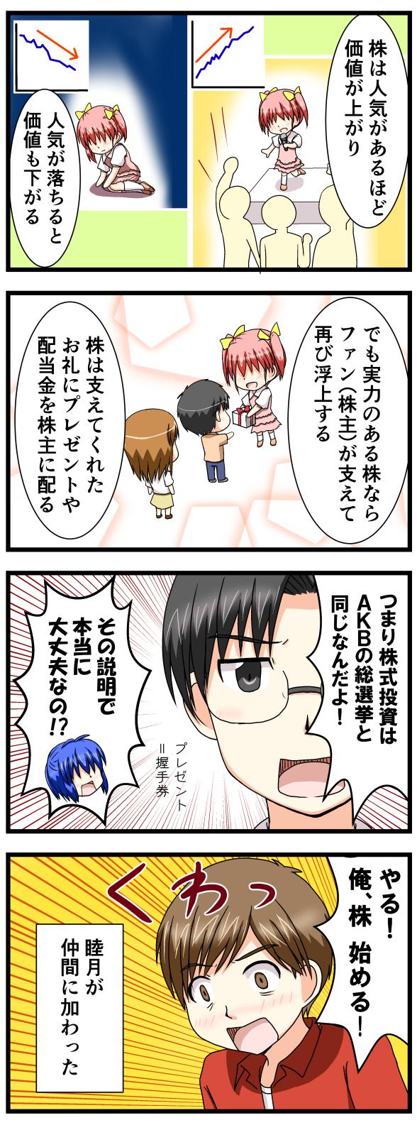 萌える株セミナー5.jpg