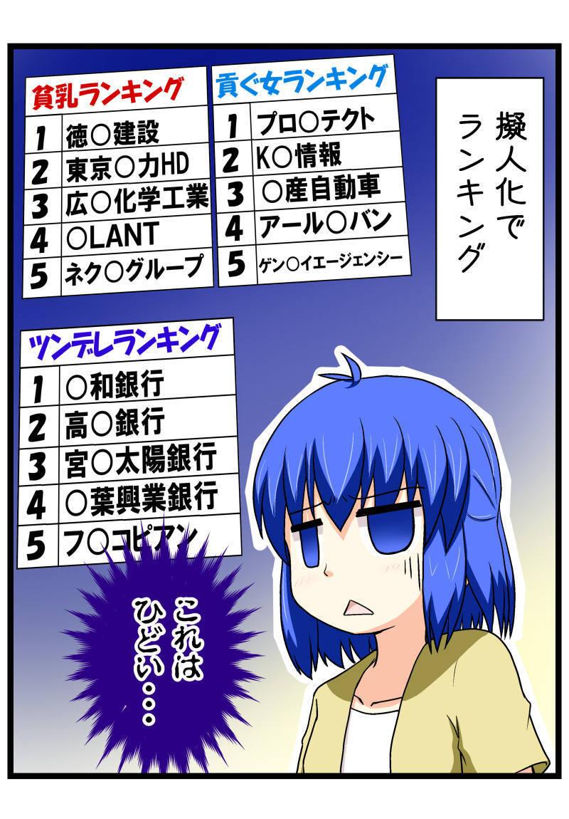 萌える株セミナー50.jpg