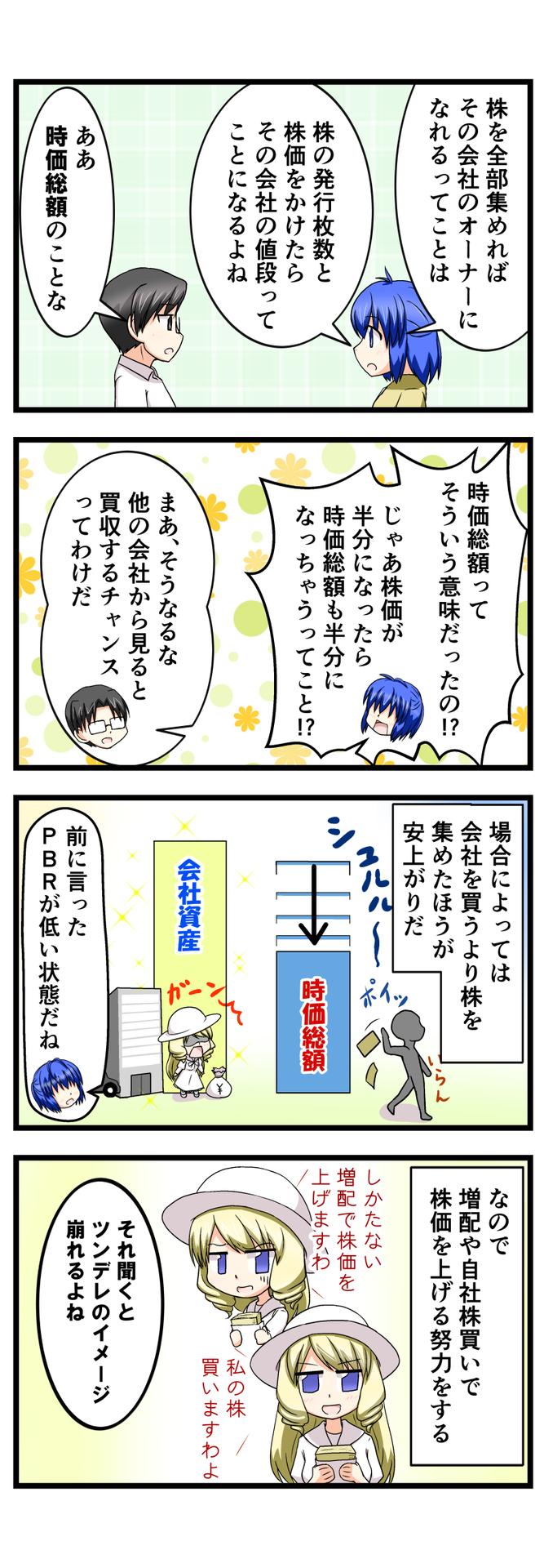 萌える株セミナー52.jpg