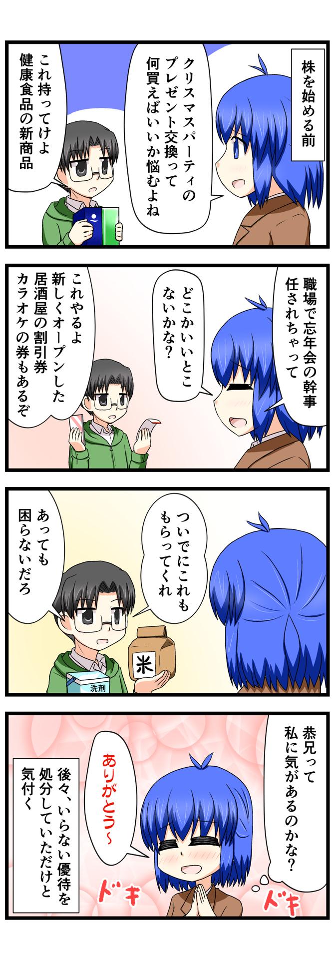 萌える株セミナー54.jpg