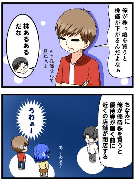 萌える株セミナー56-3.jpg