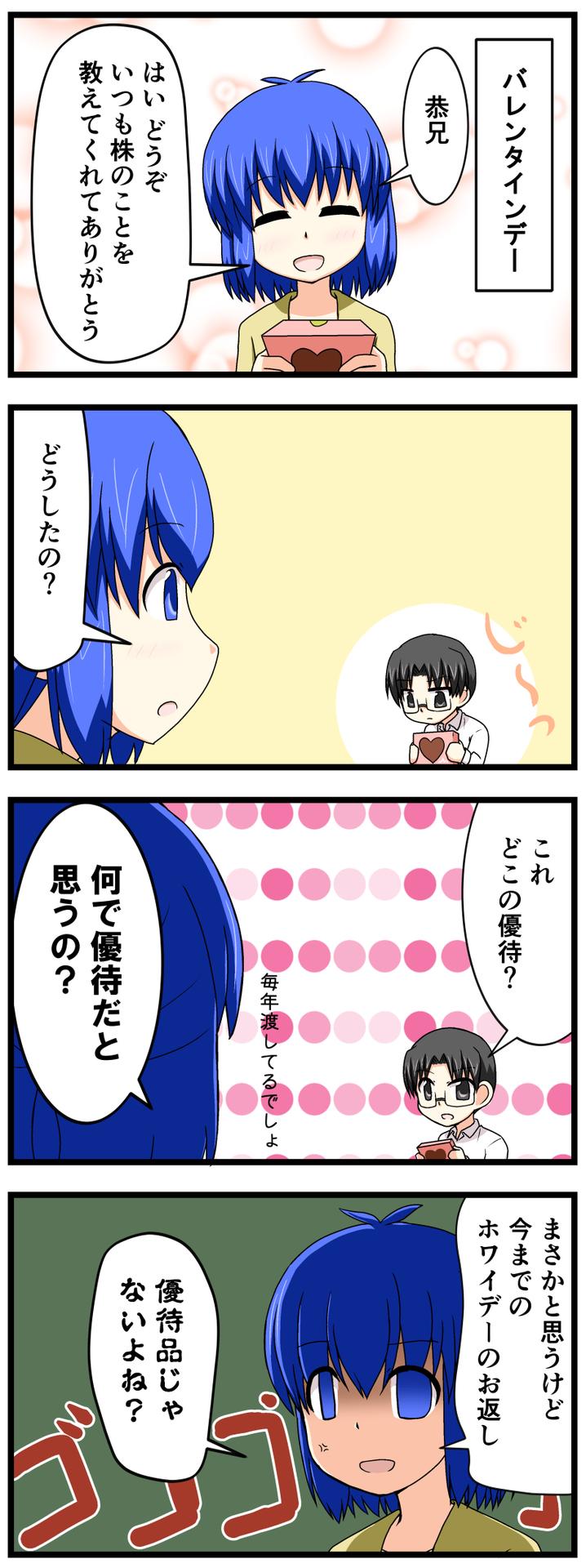 萌える株セミナー57.jpg