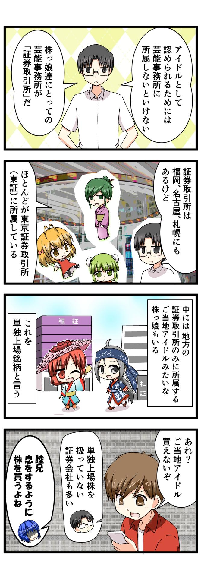 萌える株セミナー60.jpg