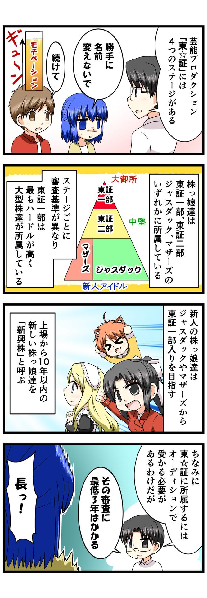 萌える株セミナー61.jpg