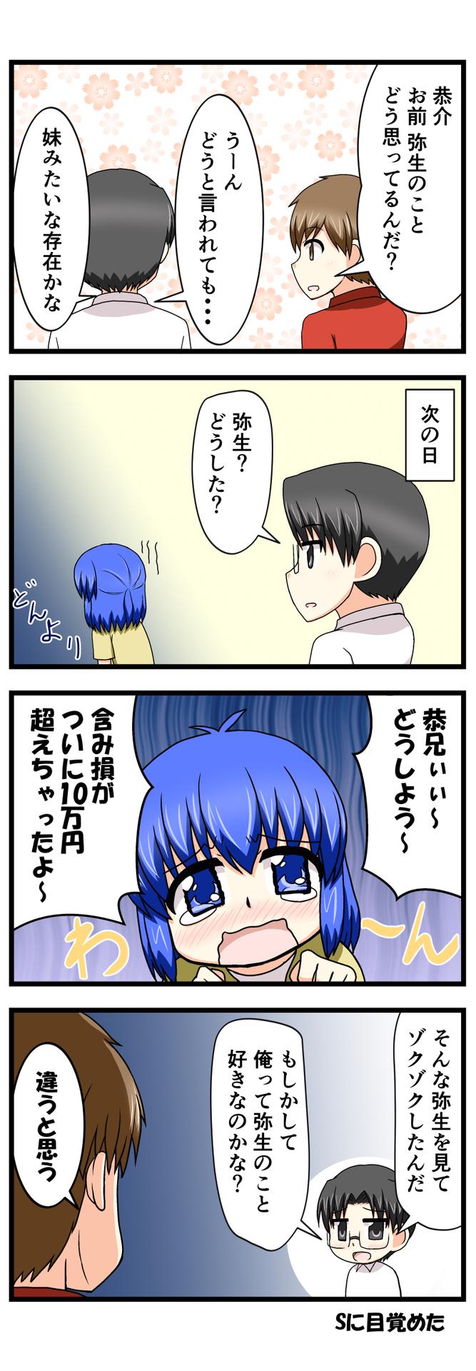 萌える株セミナー65.jpg
