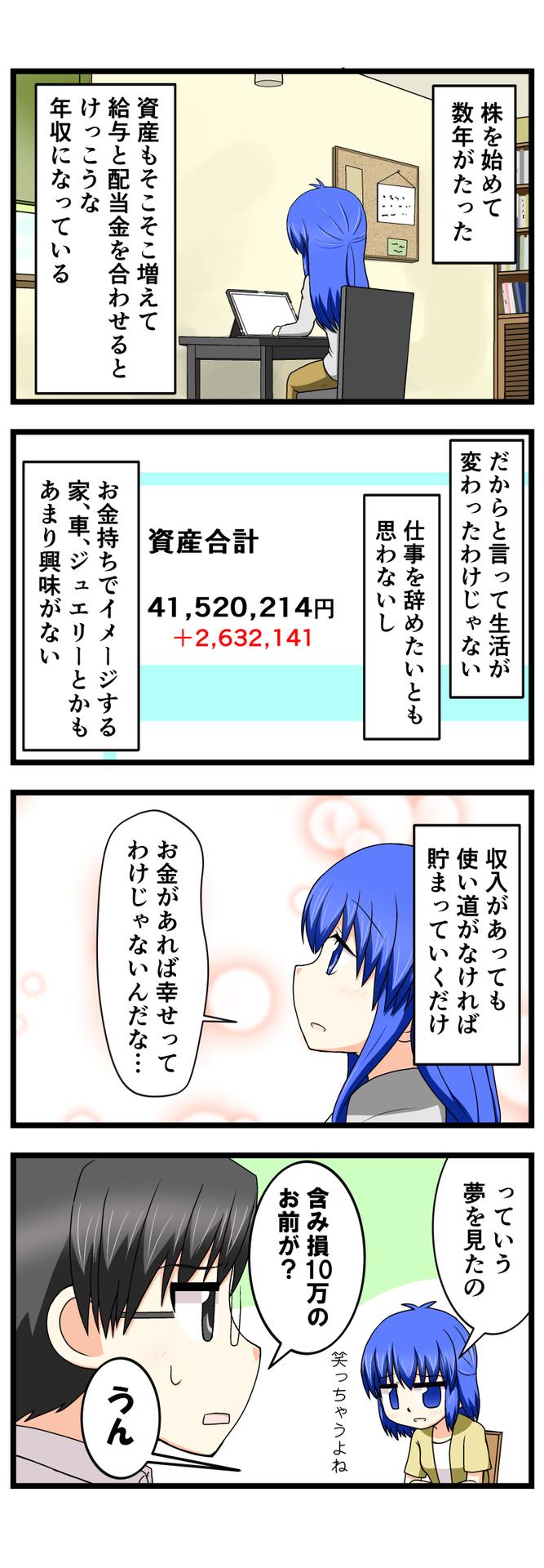 萌える株セミナー66.jpg