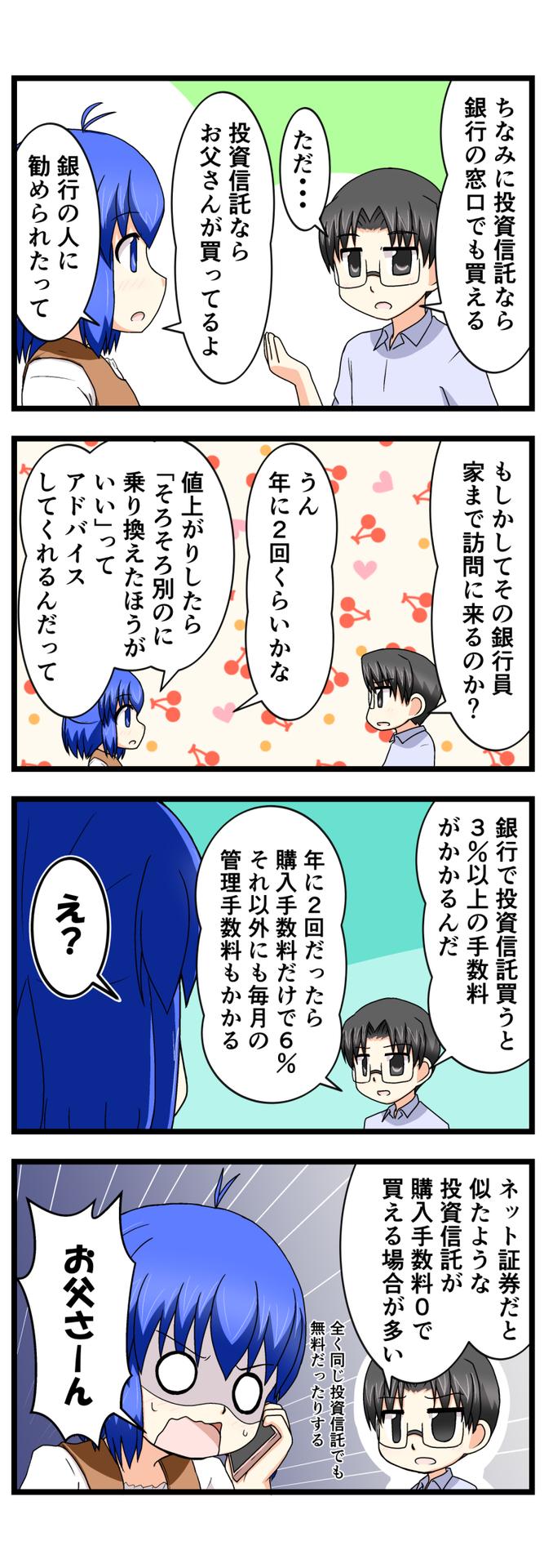 萌える株セミナー69.jpg