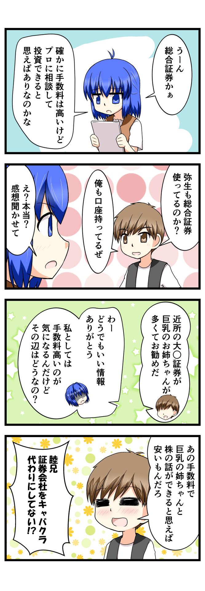 萌える株セミナー70.jpg