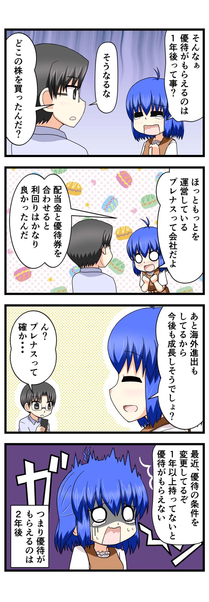 萌える株セミナー72.jpg