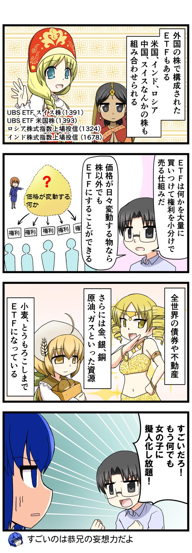 萌える株セミナー74.jpg