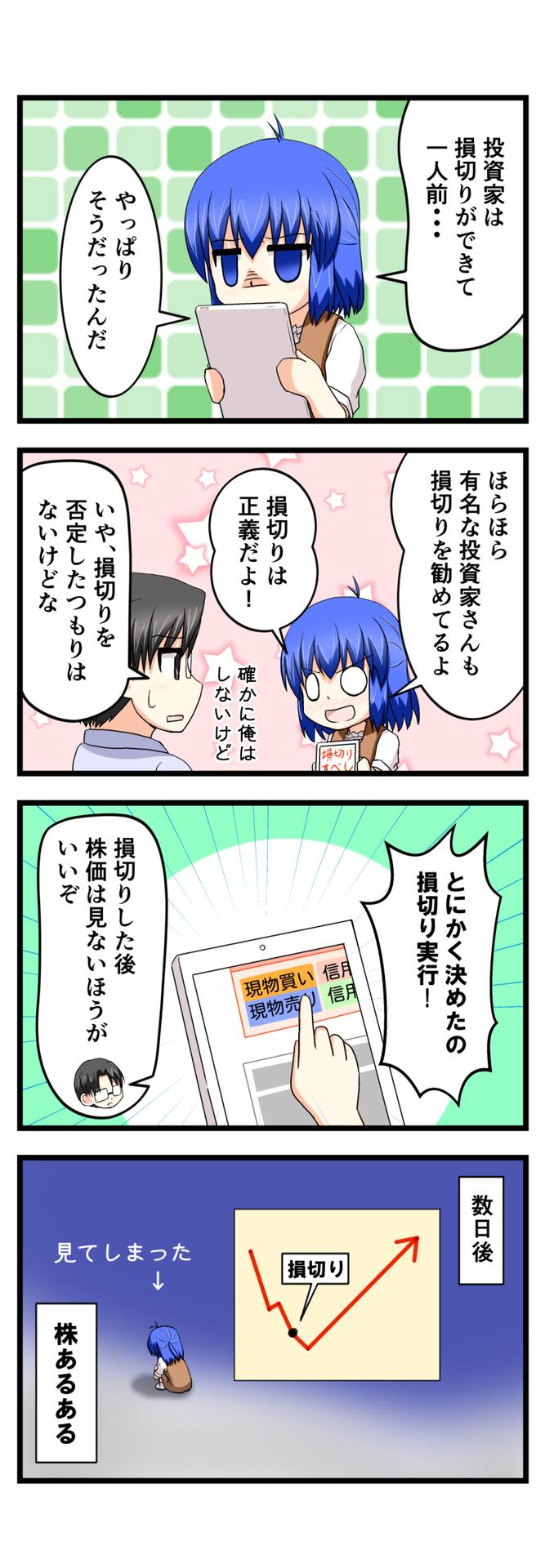萌える株セミナー80.jpg