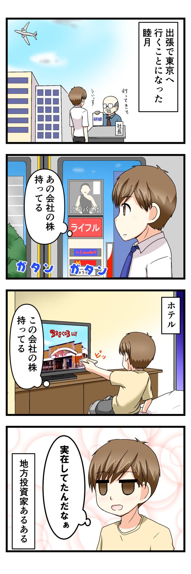 萌える株セミナー86.jpg