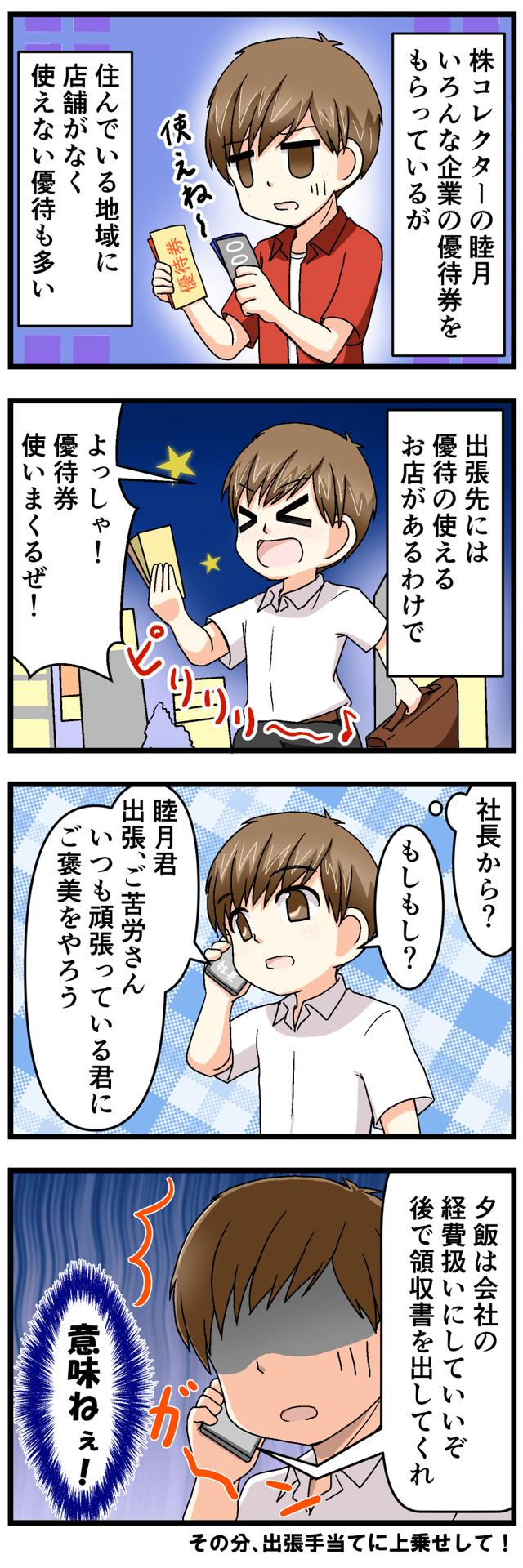 萌える株セミナー87.jpg