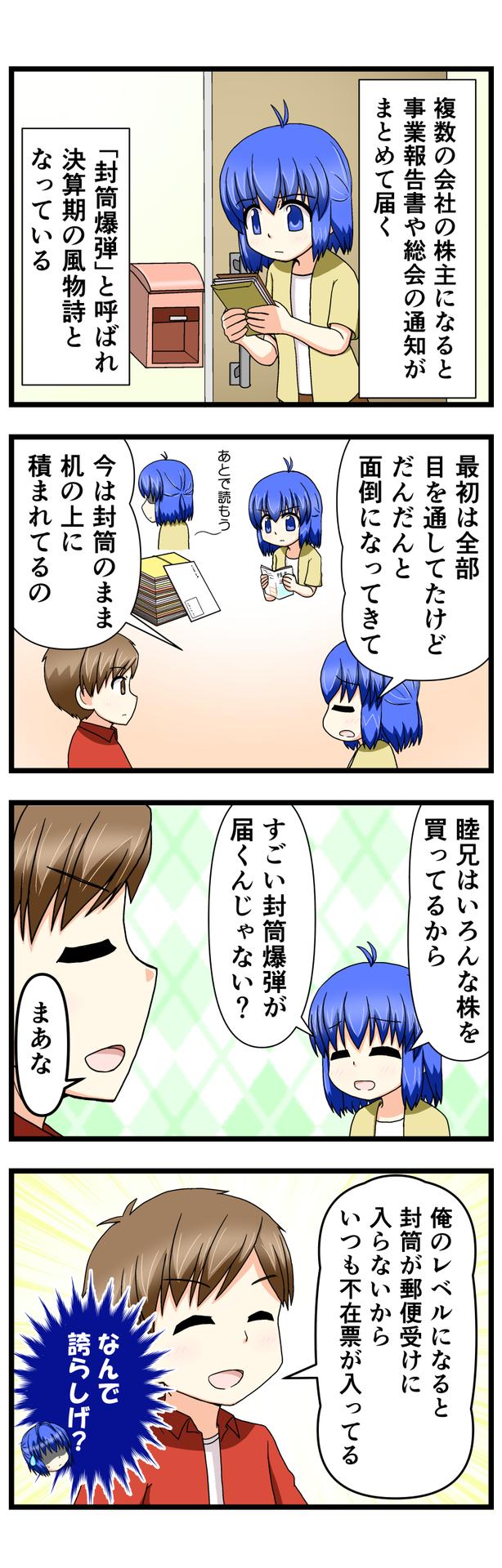 萌える株セミナー89.jpg