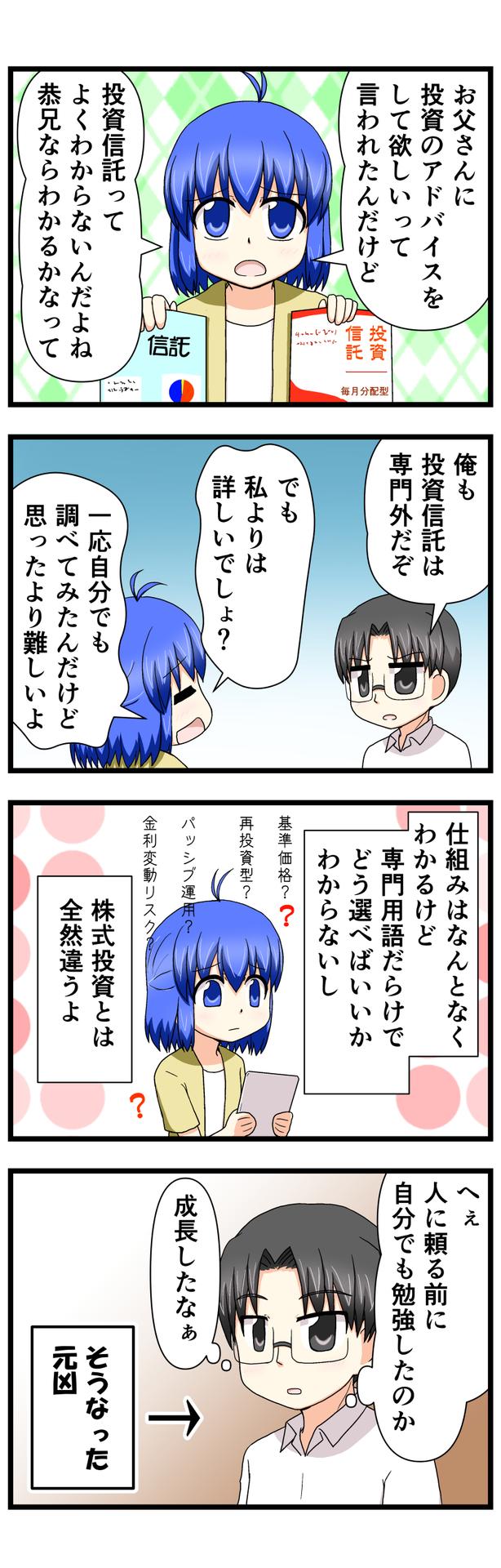 萌える株セミナー90.jpg