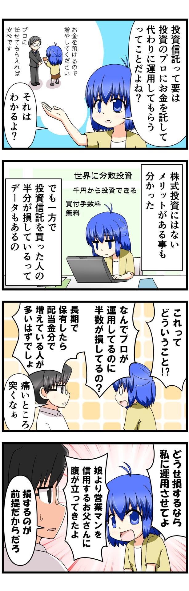 萌える株セミナー91.jpg