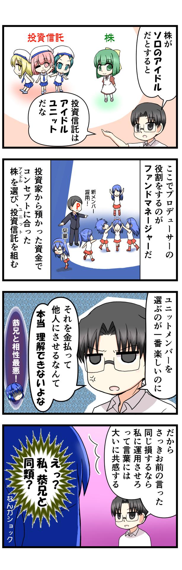 萌える株セミナー92.jpg