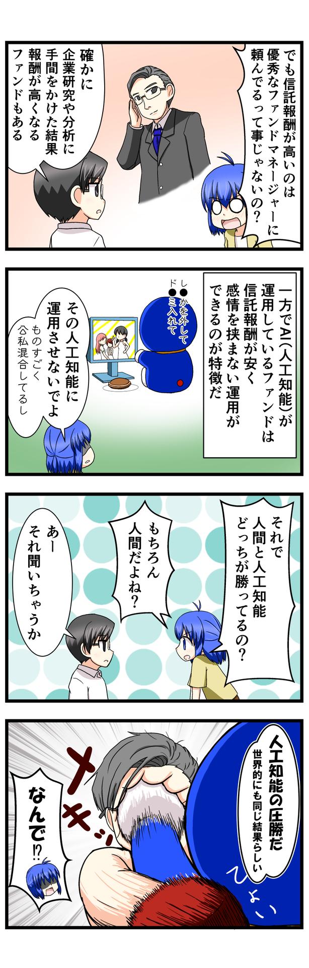 萌える株セミナー96.jpg