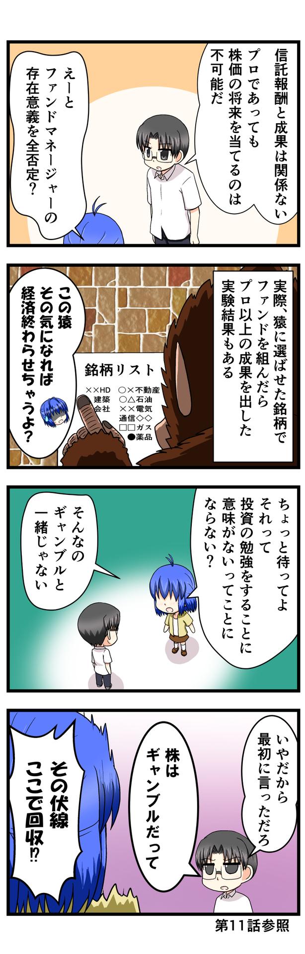 萌える株セミナー97.jpg