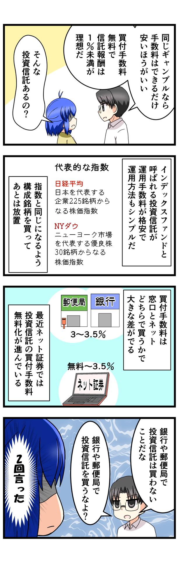 萌える株セミナー98.jpg