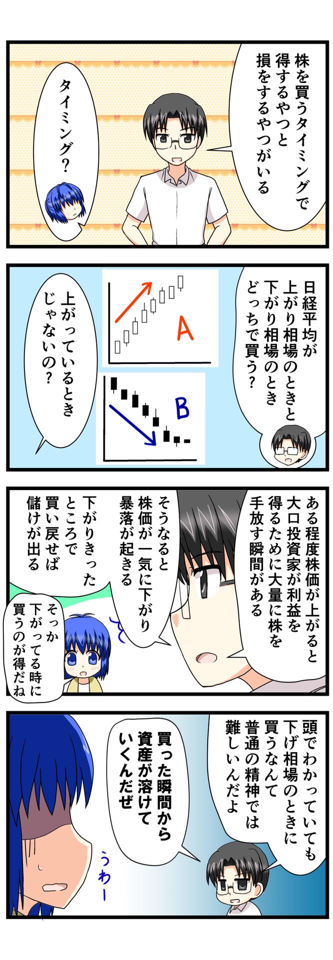 萌える株セミナー没1.jpg