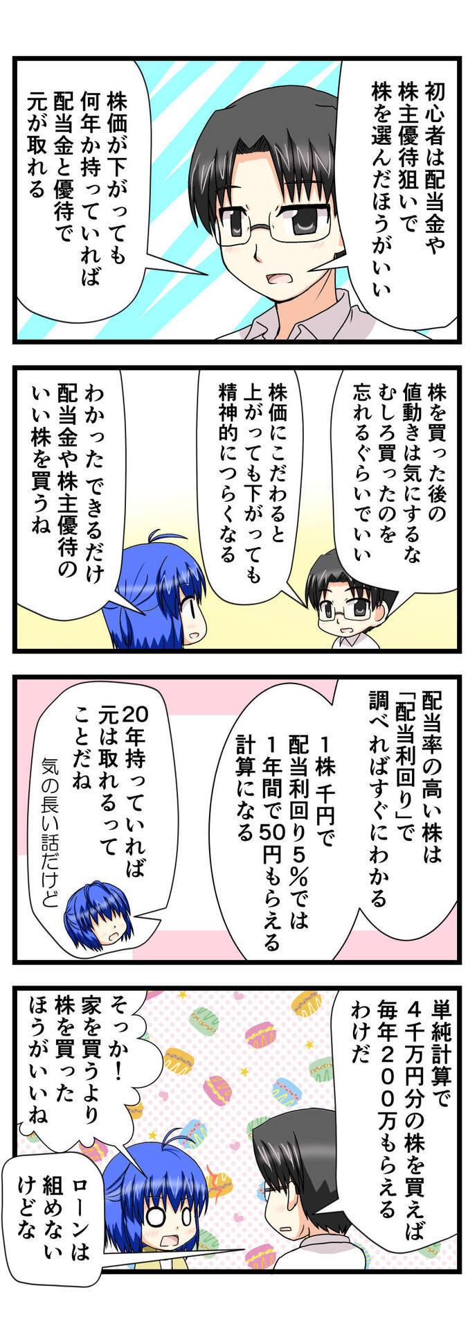 萌える株セミナー没2.jpg