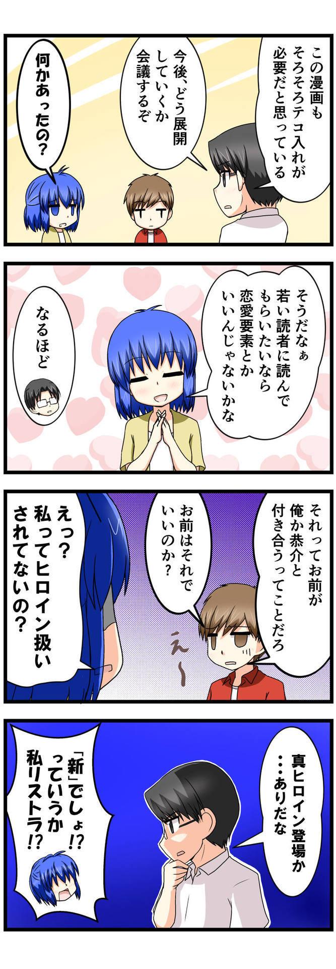 萌える株セミナー番外編3.jpg